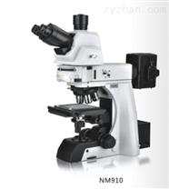 NM910金相正置显微镜