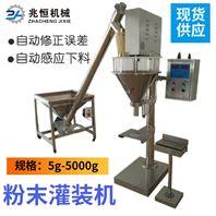 自动定量粉剂包装机全不锈钢粉末灌装机