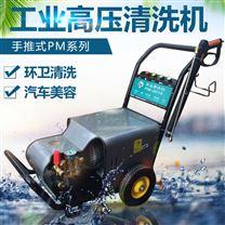 上海熊貓PM系列手推式工業高壓清洗機