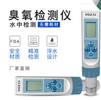 便携式水中臭氧浓度检测仪 纯净水矿泉水