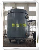 真空型盤式連續干燥機