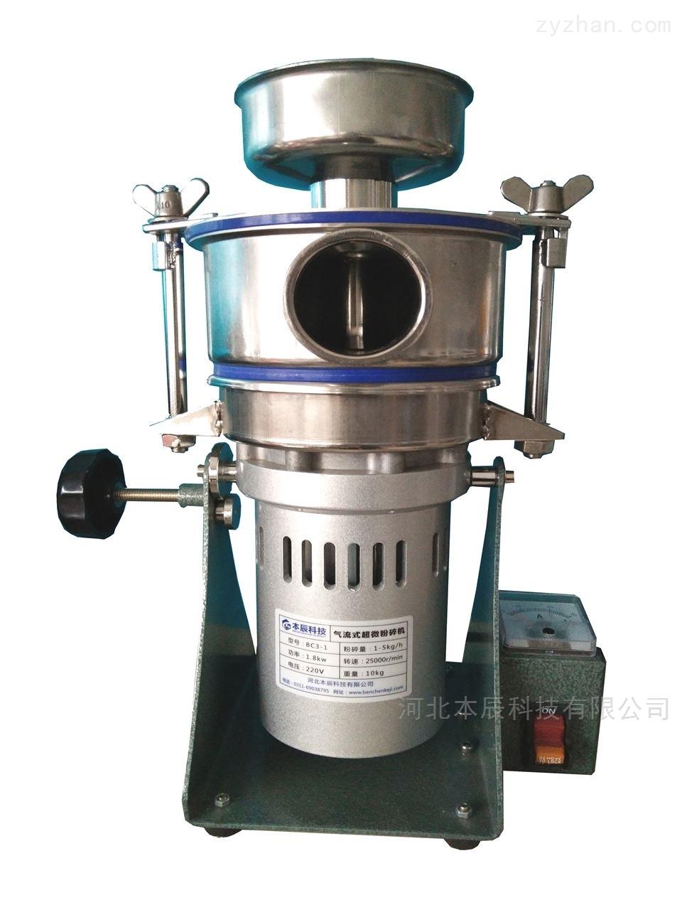 小型实验室超微磨粉机