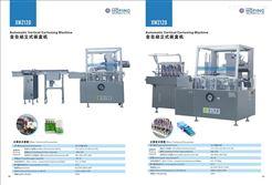 XWZ-120希望立式装盒机厂家