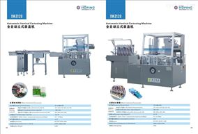 XWZ-120j9九游会官网登录立式裝盒機厂家