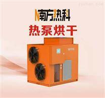 空氣能熱泵烘干機