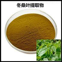 冬桑叶提取物10:1速溶粉浸膏加工 药食同源