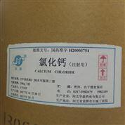 醫藥級氯化鈣 藥準字原料藥用級別供應