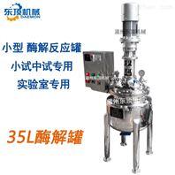 實驗型不銹鋼酶解反應罐
