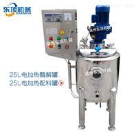实验型电加热配料罐__|