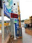 广州搅拌站堆料厂扬尘污染在线监测