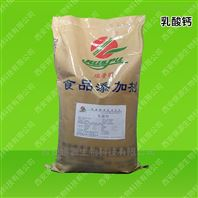 乳酸钙厂家价格食品级--