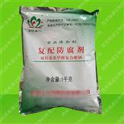 食品复配防腐剂对羟基苯甲酸复合酯钠