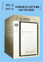 脉动真空灭菌器(机动门、蒸汽加热)厂家