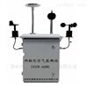 农村乡镇标准网格化部署小型空气在线监测站
