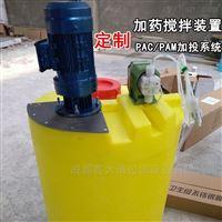 加药搅拌机 PAM加药系统加药箱计量泵混合