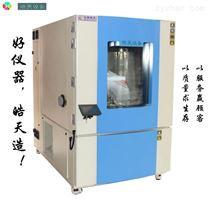 高温低温交变湿热试验箱