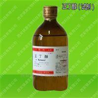 正丁醇试剂参数__-