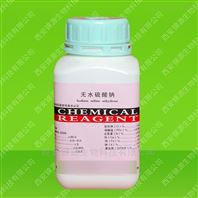 實驗試劑無水硫酸鈉