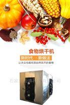 空气能热泵鸭扎包烘干机