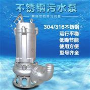 生活工业污水排污泵不锈钢下吸式潜水泵