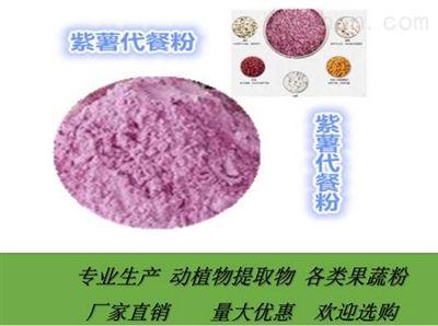 果蔬粉  紫山药提取物10:1  1公斤起订