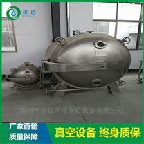 YZG-1000型圆形真空干燥机