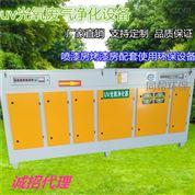 50000风量uv光氧废气处理设备