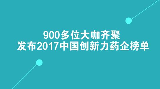 900多位大咖齐聚 发布2017中国创新力药企榜单
