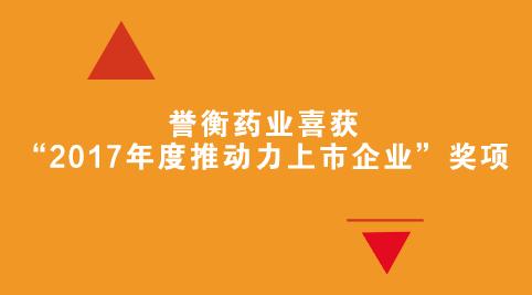 """誉衡药业喜获""""2017年度推动力上市企业""""奖项"""