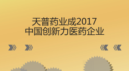 天普药业成2017中国创新力医药企业
