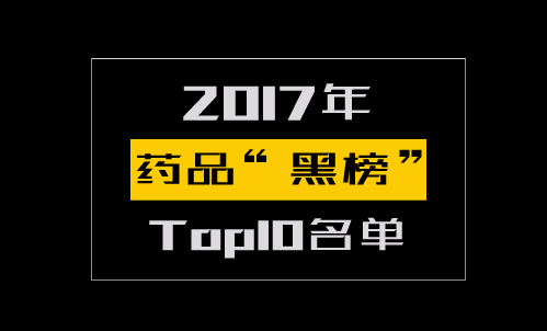 """2017年药品""""黑榜""""Top10名单"""