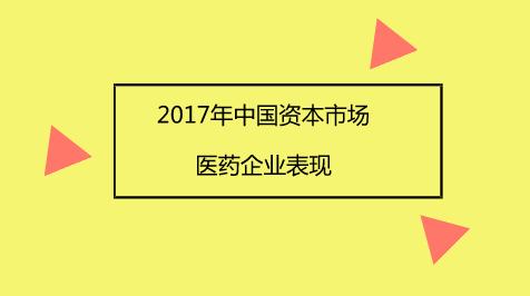 2017年中国资本市场医药企业表现
