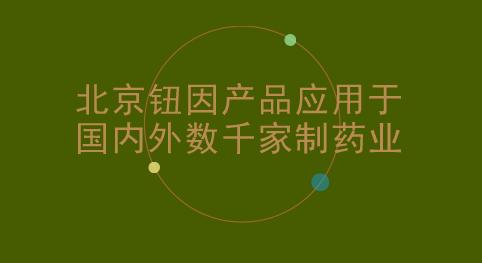 北京钮因产品应用于国内外数千家制药业