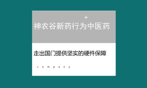 神农谷新药行为中医药走出国门提供坚实的硬件保障