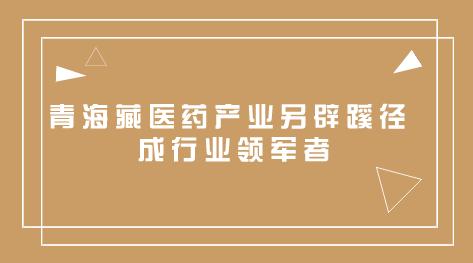 青海藏医药产业另辟蹊径 成行业领军者