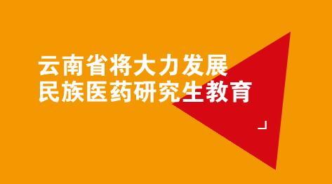 云南省将大力发展民族医药研究生教育