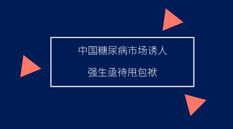 中国糖尿病市场诱人 强生亟待甩包袱