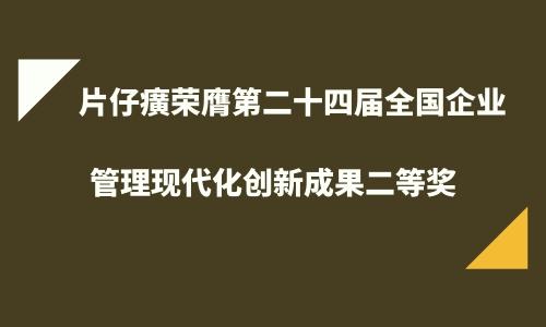 片仔癀荣膺第二十四届全国企业管理现代化创新成果二等奖