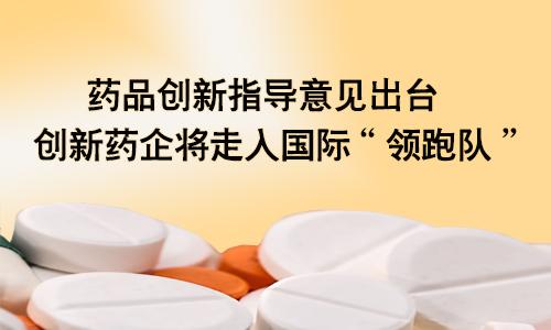 """药品创新指导意见出台 创新药企将走入国际""""领跑队"""""""
