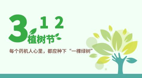 """植树节:每个药机人心里,都应种下""""一棵绿树"""""""