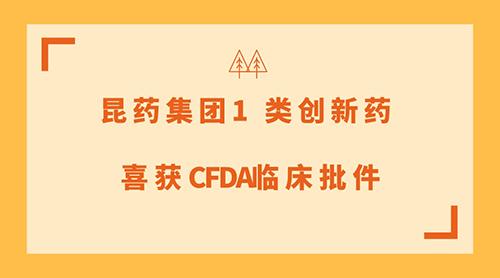 昆药集团1类创新药喜获CFDA临床批件