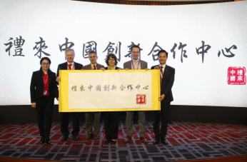 礼来中国创新合作中心全擎启动 全力推动新药研发