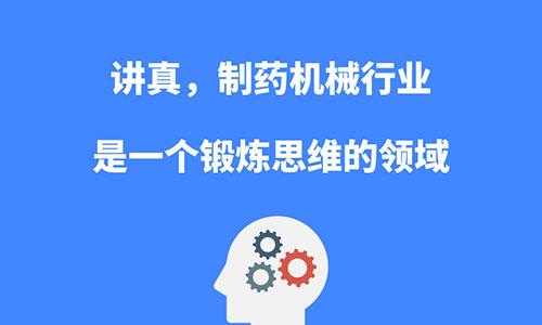 讲真,制药机械行业是一个锻炼思维的领域
