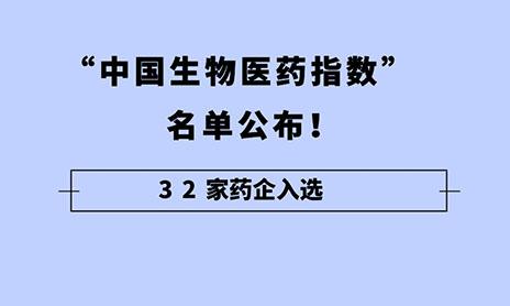 """投资机构公布""""中国生物医药指数""""名单 32家药企入选"""