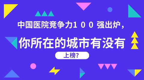 中国医院竞争力100强出炉,你所在的城市有没有上榜?