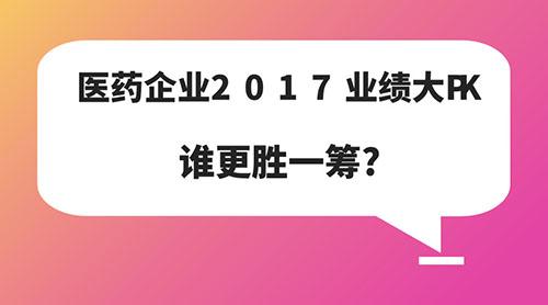 医药企业2017业绩大PK 谁更胜一筹?