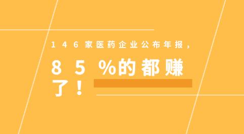 146家医药企业公布年报,85%的都赚了!