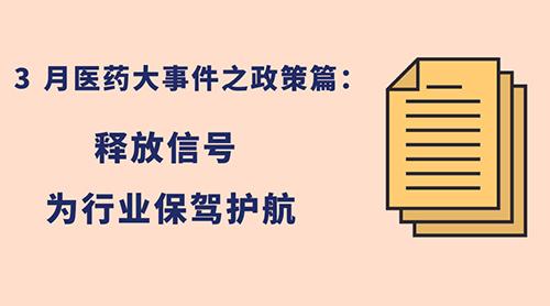 3月医药大事件之政策篇:释放信号 为行业保驾护航
