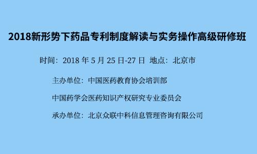 """2018""""新形势下药品专利制度解读与实务操作""""高级研修班"""