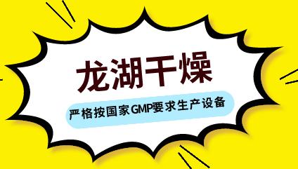 龙湖干燥严格按国家GMP要求生产设备